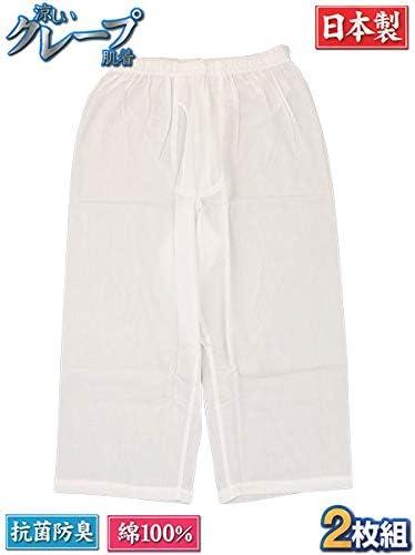 涼しいクレープ肌着 紳士ロンパン(前あき) 白無地 日本製 2枚組 1166-50