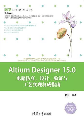altium-designer-150-eda-chinese-edition