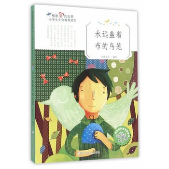 Download Meet love bright primary education curricula life: always covered with cloth cage(Chinese Edition) pdf