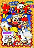 Ape Escape excited Daisakusen 2 (ladybug Comics Special) (2002) ISBN: 4091493742 [Japanese Import]