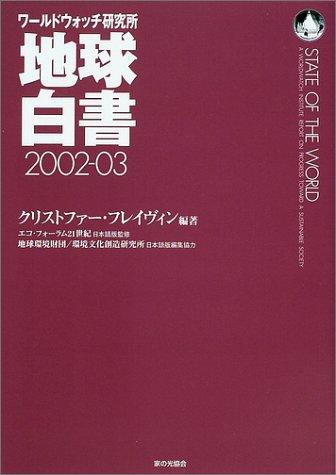 地球白書〈2002‐03〉―ワールドウォッチ研究所 地球白書〈2002‐03〉―ワールドウォッチ研究所