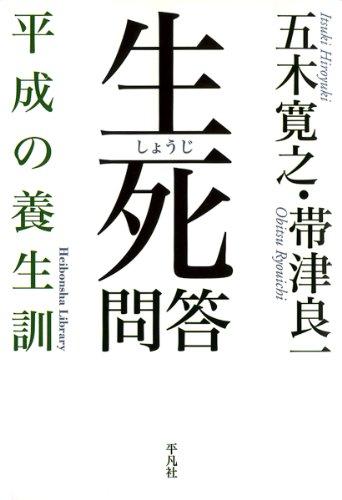 生死問答-平成の養生訓 (平凡社ライブラリー)