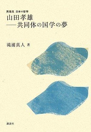 山田孝雄 共同体の国学の夢 (再発見 日本の哲学)