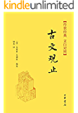 古文观止--传世经典 文白对照 (中华书局出品)