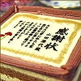 母の日 ケーキで感謝状 5号 カーネーション 名入れ 名前入れ