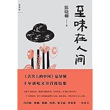 至味在人间 (Chinese Edition)