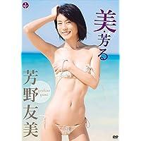 芳野友美 美・芳る [DVD]