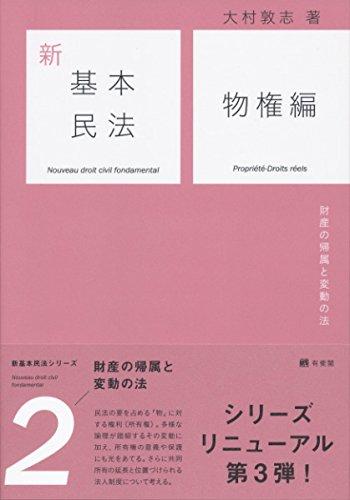 新基本民法2 物権編 -- 財産の帰属と変動の法 (新基本民法シリーズ)