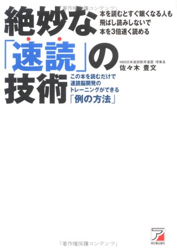 絶妙な「速読」の技術 (アスカビジネス)
