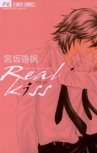 Real Kissの感想