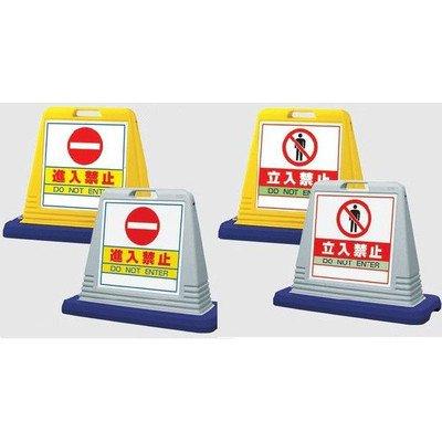 安全サイン8 駐車場用路面表示シート 駐車場用文字シート 大 文字色:黄色 Y 文字種類:止まれ 835-048 B075SPSBTX