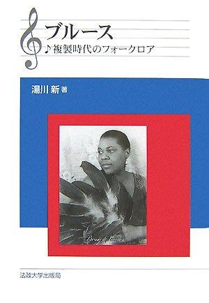 Burūsu : Fukusei jidai no fōkuroa pdf epub