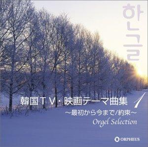 オルゴール・セレクション 韓国TV・映画テーマ曲集(1)の商品画像