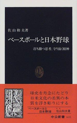 ベースボールと日本野球―打ち勝つ思考、守り抜く精神 (中公新書)