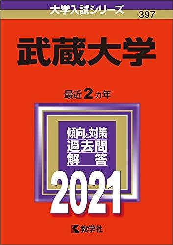 大学 武蔵