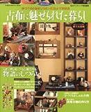 古布に魅せられた暮らし 其の9 (Gakken Interior Mook 暮らしの本)