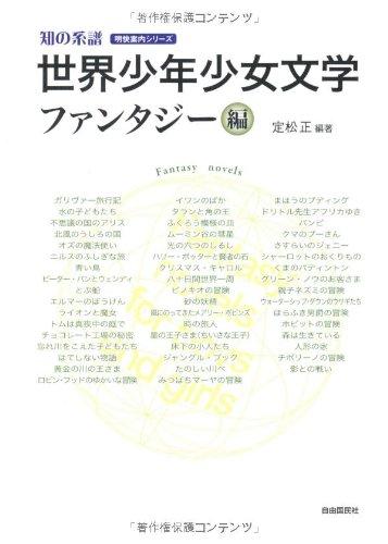 世界少年少女文学 ファンタジー編 (知の系譜―明快案内シリーズ)