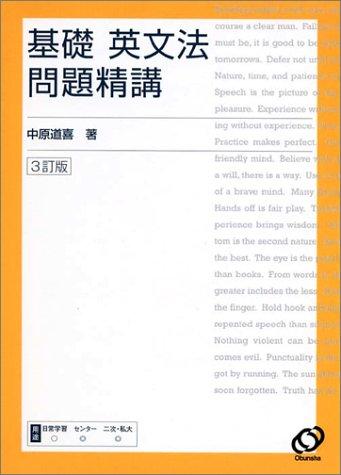 英文法のおすすめ参考書・問題集『基礎英文法問題精講』