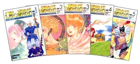 幻獣の國物語 全11巻セット (ソノラマコミック文庫)