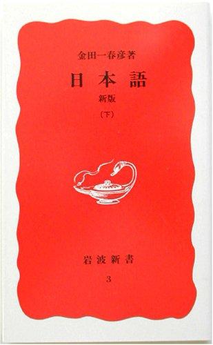 日本語〈下〉 (岩波新書)