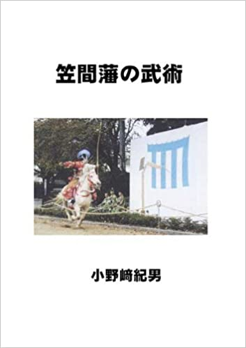 笠間藩の武術 | 小野崎紀男 |本 ...