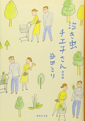 泣き虫チエ子さん 愛情編 (集英社文庫 ま 22-3)