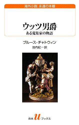 ウッツ男爵: ある蒐集家の物語 (白水uブックス―海外小説永遠の本棚)