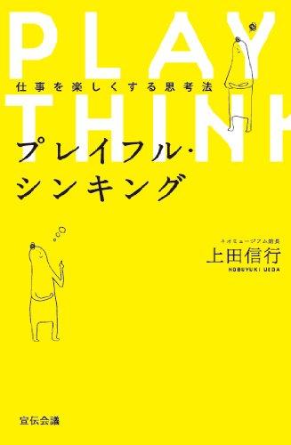 プレイフル・シンキング (宣伝会議)