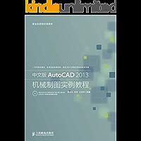 中文版AutoCAD 2013机械制图实例教程 (就业实战型经典教材)