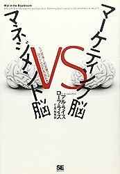 Māketingunō Buiesu Manejimentonō: Naze Genba To Keieisō Dewa Hanashi Ga Kamiawanai Noka