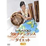 Te Ra KYOKO タヒチアンダンス de ダイエット 入門編【DVD】