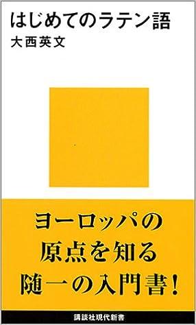 はじめてのラテン語 (講談社現代...