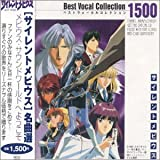 Silent Mobius: Best Vocal Collection 1500