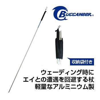 Buccaneer(バッカニア) ウェーディングステッキ BWS-1の商品画像