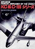 KC&Cー135シリーズ (世界の傑作機 NO. 43)
