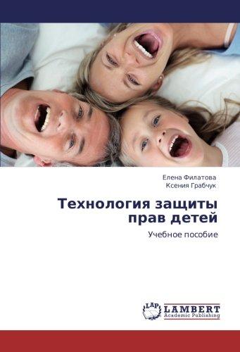 Download Технология защиты прав детей: Учебное пособие (Russian Edition) ebook