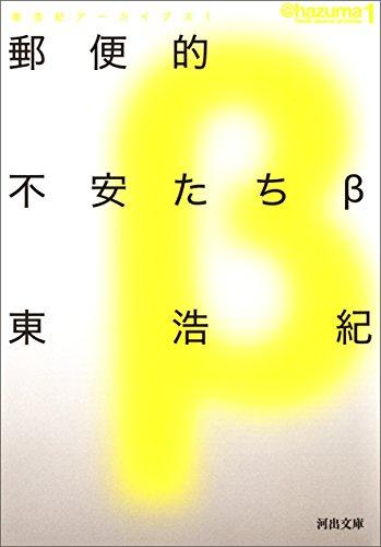 郵便的不安たちβ (河出文庫)
