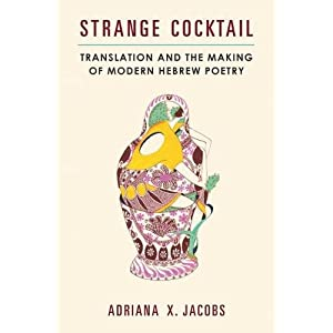 Strange Cocktail: Translation and the Making of Modern Hebrew Poetry (Michigan Studies In Comparative Jewish Cultures)