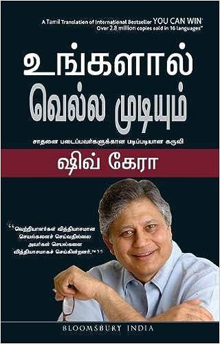 You Can Win Tamil Shiv Khera 9789382951902 Amazon Com Books