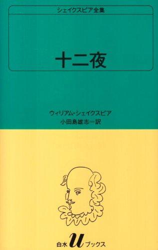 十二夜 (白水Uブックス (22))