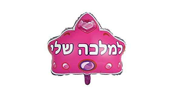 HEBREW FOIL BALLOONS LETTERS SAMEH 18 Yoyo Fun USA
