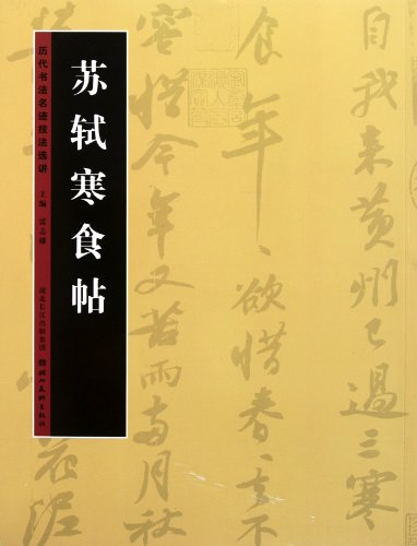 Inscriptions of Cold Food Festival of Su ShiCollection of Calligraphy Techniques of Successive Dynasties (Chinese Edition)