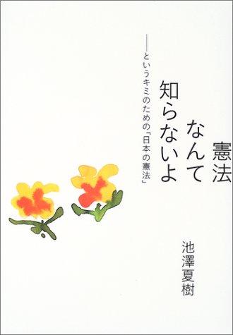 憲法なんて知らないよ―というキミのための「日本の憲法」