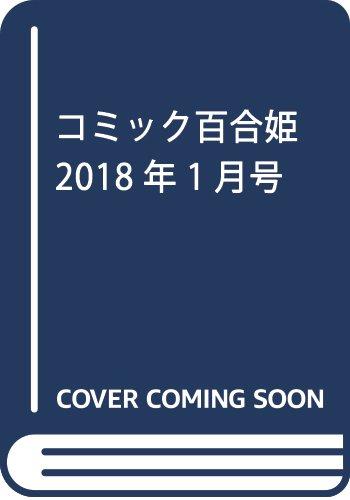 コミック百合姫2018年1月号