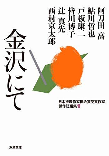 金沢にて-日本推理作家協会賞受賞作家 傑作短編集(1) (双葉文庫)