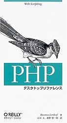 PHPデスクトップリファレンス