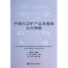 Chinese bulk mineral sources and coping strategies(Chinese Edition)