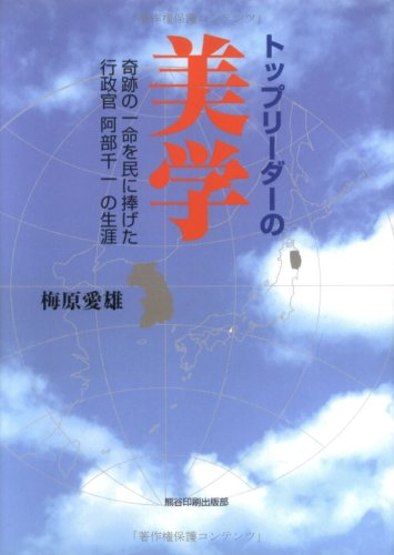 Life of one thousand officials Abe dedicated to the people of the Ichimei miracle - aesthetics of top leaders (1997) ISBN: 4877202161 [Japanese Import]