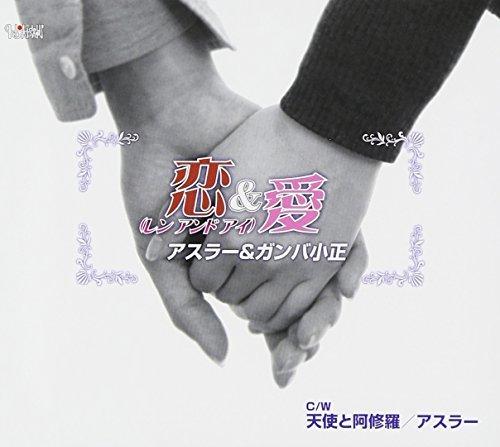 Asura.Ganbakomasa - Tenshi To Ashura / Ren&Ai [Japan CD] TJCH-15367 by Asura.Ganbakomasa