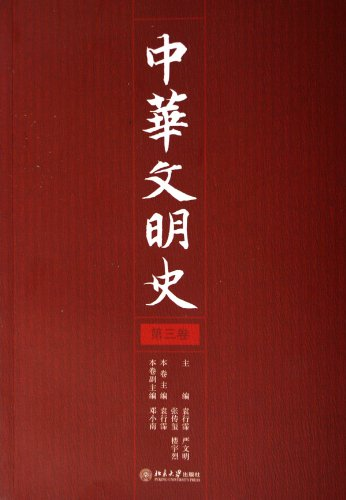A History of Chinese Civilization (Volume 3) (Chinese Edition) pdf epub
